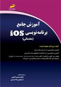 کتاب آموزش جامع برنامه نویسی IOS - مقدماتی
