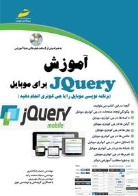 کتاب آموزش JQuery برای موبایل (نسخه PDF)
