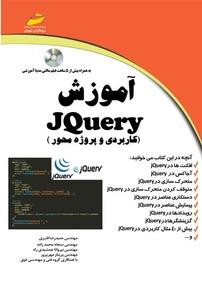 کتاب آموزش JQuery (نسخه PDF)