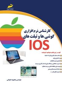 کتاب کارشناس نرمافزاری گوشیها و تبلتهای IOS