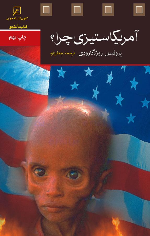 کتاب آمریکاستیزی چرا ؟