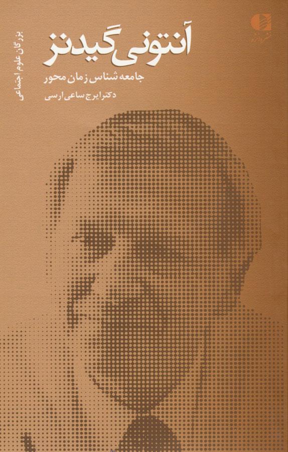 کتاب آنتونی گیدنز