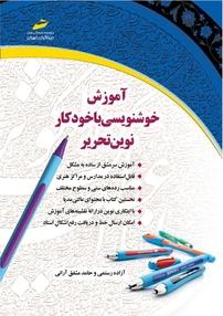 کتاب آموزش خوشنویسی با خودکار نوین تحریر