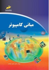 کتاب مبانی کامپیوتر