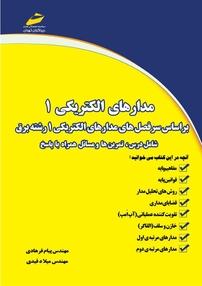 کتاب مدارهای الکتریکی ۱  (نسخه PDF)