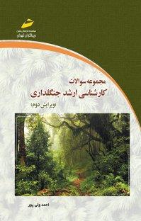 کتاب مجموعه سوالات کارشناسی ارشد جنگلداری