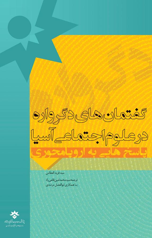 کتاب گفتمانهای دگرواره در علوم اجتماعی آسیا