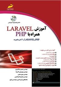 کتاب آموزش LARAVEL همراه با PHP (نسخه PDF)
