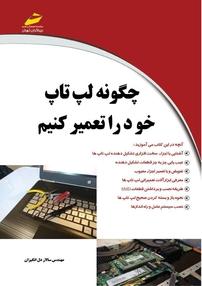 کتاب چگونه لپ تاپ خود را تعمیر کنیم