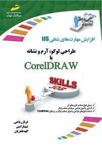 کتاب طراحی لوگو، آرم و نشانه با Corel DRAW