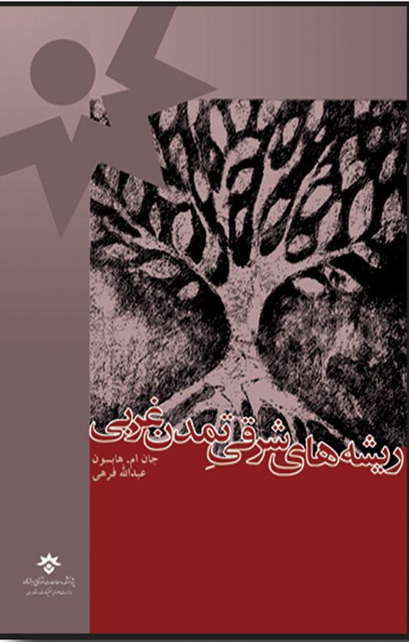 کتاب ریشه شرقی تمدن غربی