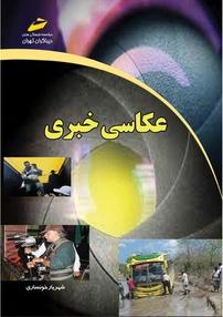 کتاب عکاسی خبری