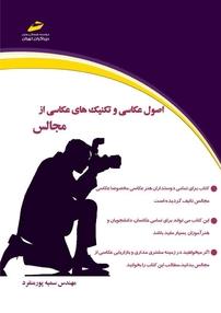 کتاب اصول عکاسی و تکنیک های عکاسی از مجالس