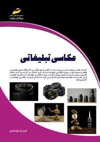 کتاب عکاسی تبلیغاتی