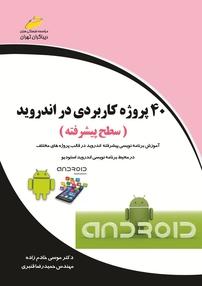 کتاب ۴۰  پروژه کاربردی در اندروید