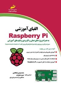 کتاب الفبای آموزشی Raspberry Pi