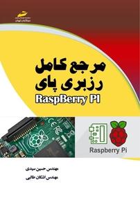 کتاب مرجع کامل رزبری پای RaspBerry Pi
