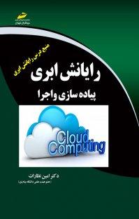 کتاب رایانش ابری - پیاده سازی و اجرا