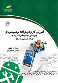 کتاب آموزش کاربردی برنامهنویسی موبایل