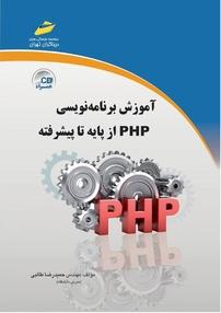 کتاب آموزش برنامهنویسی به زبان PHP از پایه تا پیشرفته