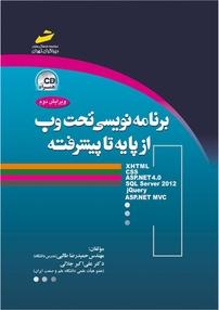 کتاب برنامهنویسی تحت وب از پایه تا پیشرفته