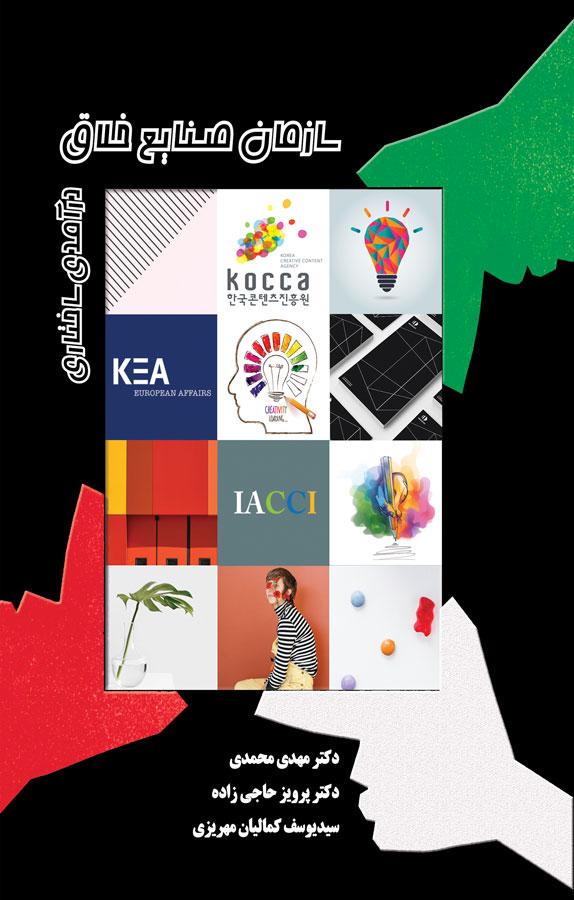 کتاب سازمان صنایع خلاق