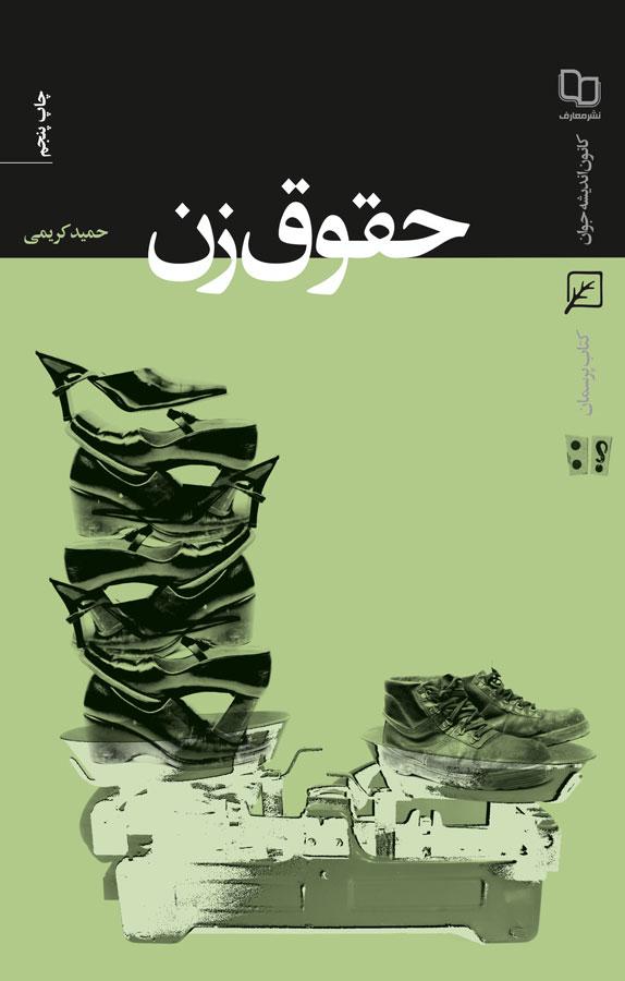 کتاب حقوق زن