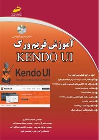 کتاب آموزش فریم ورک KENDO UI
