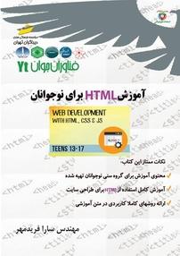 کتاب آموزش HTML برای نوجوانان