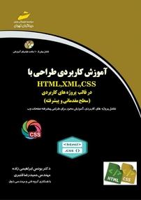 کتاب آموزش کاربردی طراحی با HTML