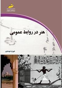 کتاب هنر در روابط عمومی