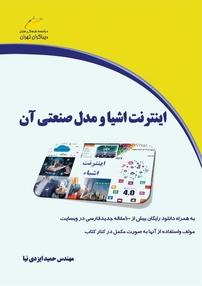 کتاب اینترنت اشیا و مدل صنعتی آن