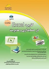 کتاب کاربرد Excel در حسابداری و مدیریت