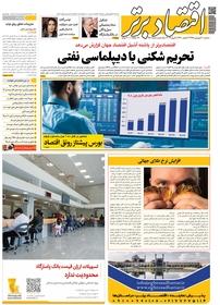 مجله هفتهنامه اقتصاد برتر شماره ۴۵۱