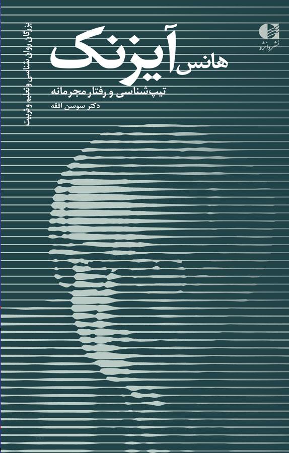 کتاب هانس یورگن آیزنک