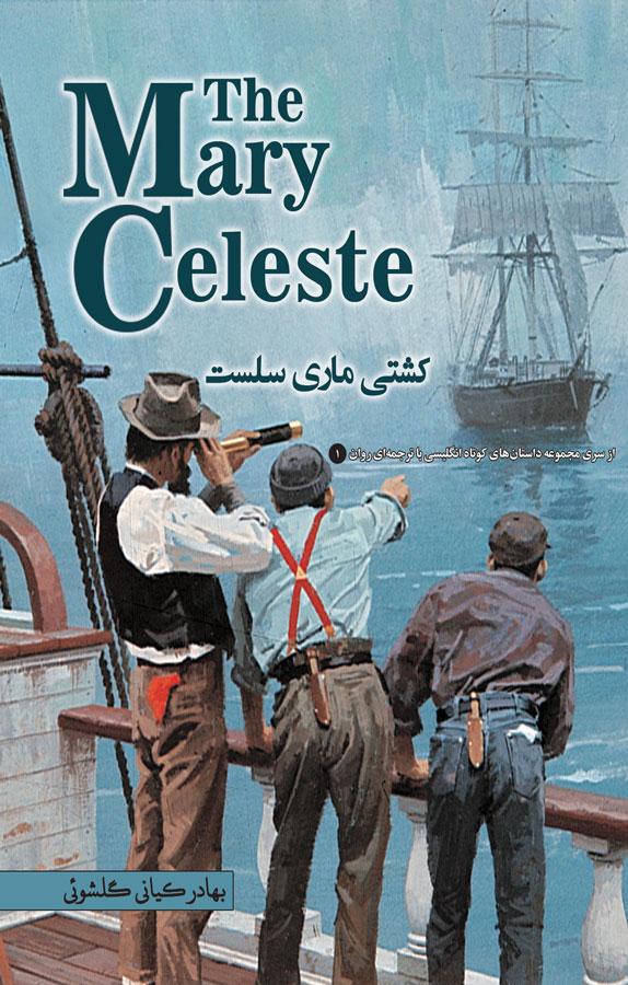 کتاب کشتی ماری سلست