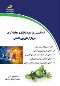 کتاب ۶  دانستنی در مورد تحلیل و معاملهگری در بازاهای بینالمللی