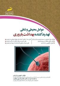 کتاب عوامل محیطی و شغلی تهدید کننده بهداشت باروری