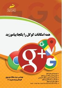 کتاب همه امکانات گوگل را یکجا بیاموزید