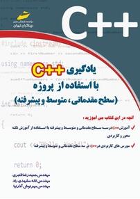 کتاب یادگیری ++c با استفاده از پروژه