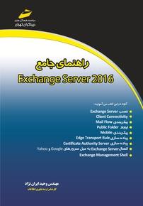 کتاب راهنمای جامع Exchange Server ۲۰۱۶