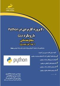 کتاب ۴۰  پروژه کاربردی در Python با رویکرد GUI سطح مقدماتی