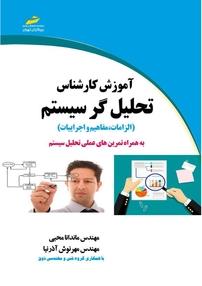 کتاب آموزش کارشناس تحلیلگر سیستم