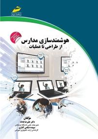 کتاب هوشمندسازی مدارس از طراحی تا عملیات
