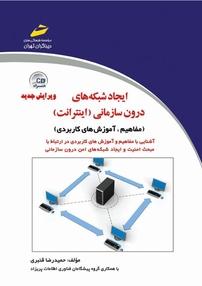 کتاب ایجاد شبکههای درون سازمانی – اینترانت