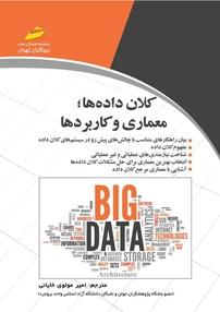 کتاب کلان دادهها، معماری و کاربردها