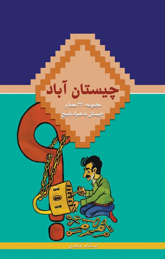کتاب چیستان آباد