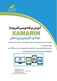 کتاب آموزش برنامه نویسی اندروید با XAMARIN