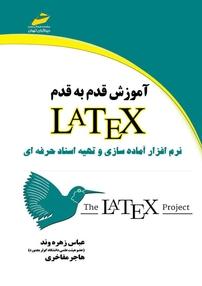 کتاب آموزش قدم به قدم LATEX