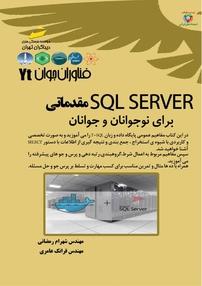 کتاب SQL SERVER مقدماتی برای نوجوانان و جوانان
